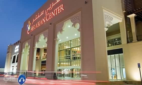 المركز العربي للتسوق – شارع الخوانيج