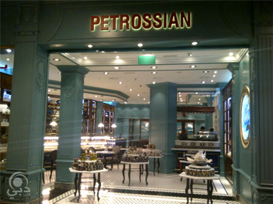 مطعم بتروسيان للمأكولات الفرنسية – دبي مول