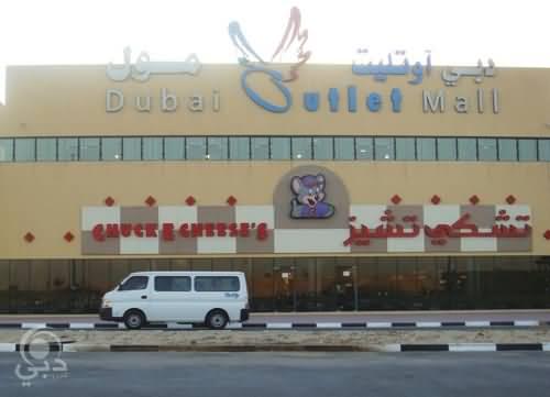 مركز دبي أوتلت مول للتسوق – طريق دبي العين
