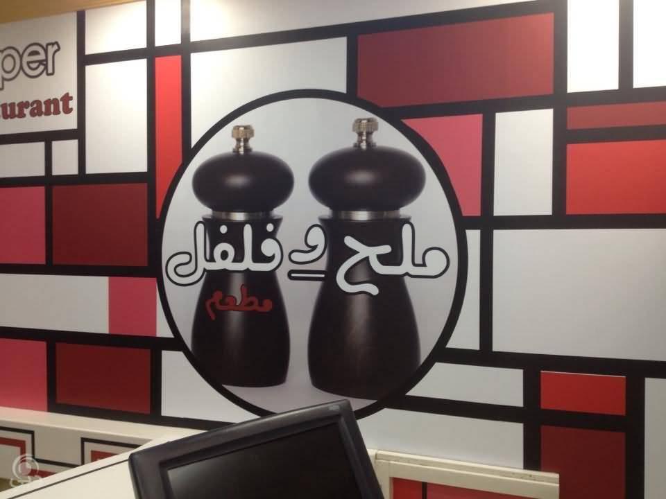 مطعم ملح وفلفل للمأكولات العربية والغربية – منطقة الخالدية بأبوظبي
