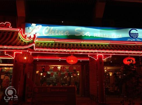 مطعم تشينا سي للمأكولات الصينية – ديرة