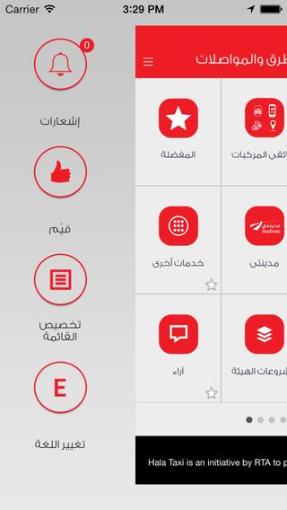 إستمتع بجولتك في دبي مع تطبيق هيئة الطرق والمواصلات للهواتف الذكية