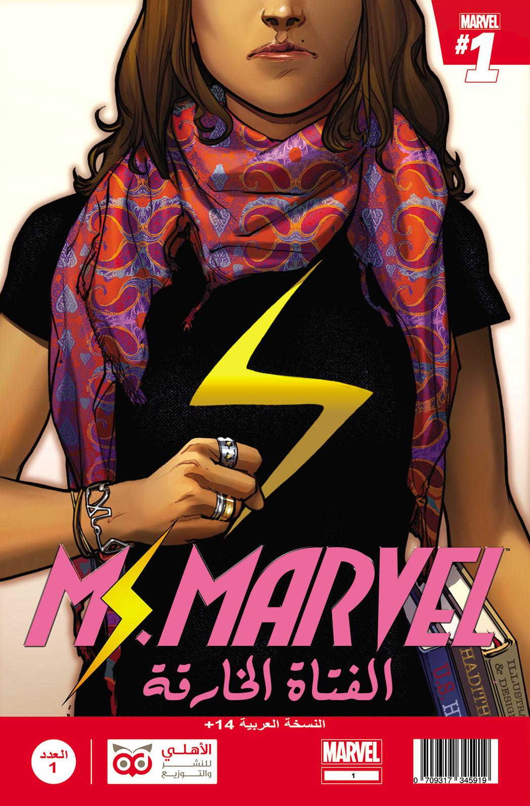 """""""مس مارفل""""  أول بطلة خارقة مسلمة في عالم القصص المصورة"""