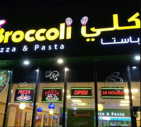 10 مطاعم ومقاهي تفتتح ابوابها 24 ساعة في دبي