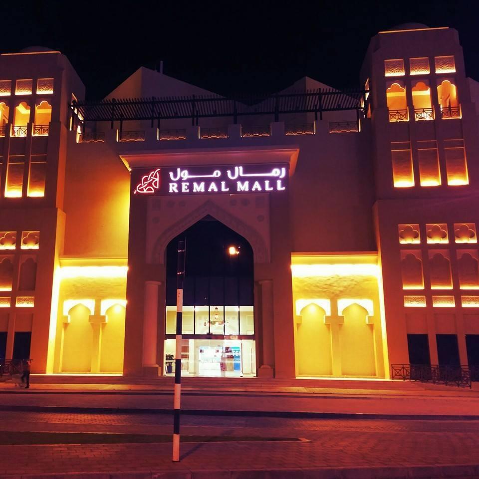 رمال مول – شارع الشيخ محمد بن زايد
