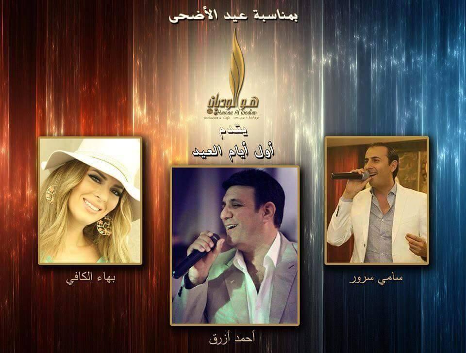 حفل مشترك يجمع ملك الطرب أحمد ازرق و  رامز دالاتي و سامي سرور والمغنية بهاء الكافي خلال أيام عيد الأضحى المبارك في دبي