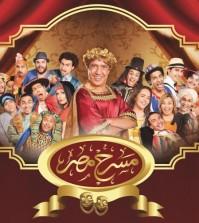 دبي تستضيف عرض كوميدي لفرقة مسرح مصر
