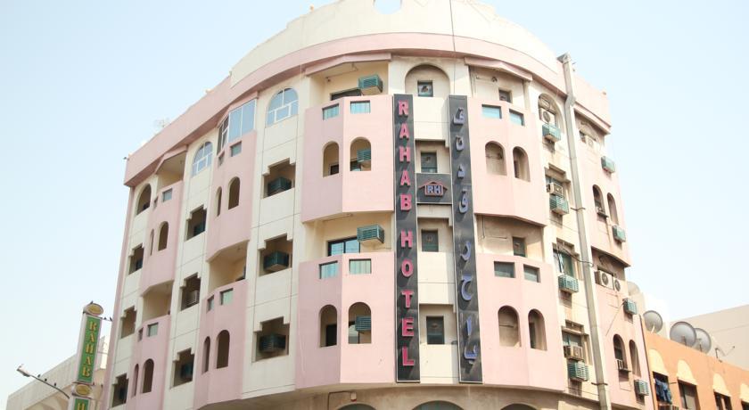 فندق رحاب – ديرة دبي