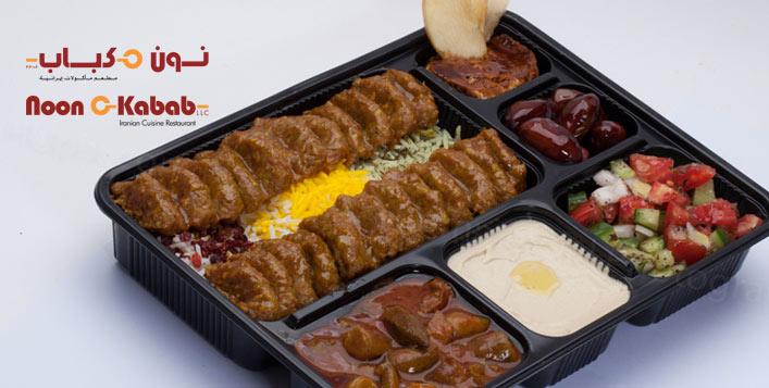 عروض مطعم نون وكباب في رمضان