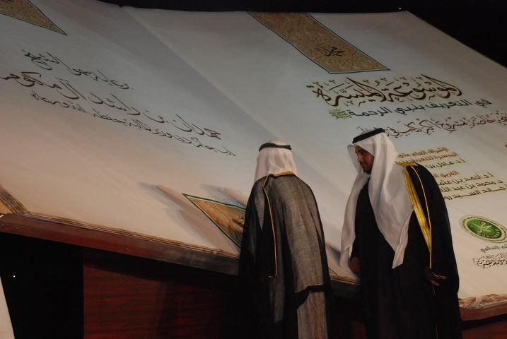 توقيع الشيخ حمدان ين راشد