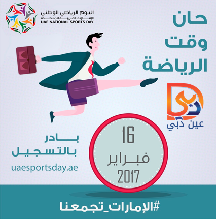 UAE Sport Day X 3inDubai