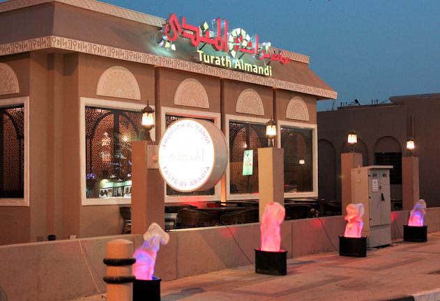 مطعم تراث المندي