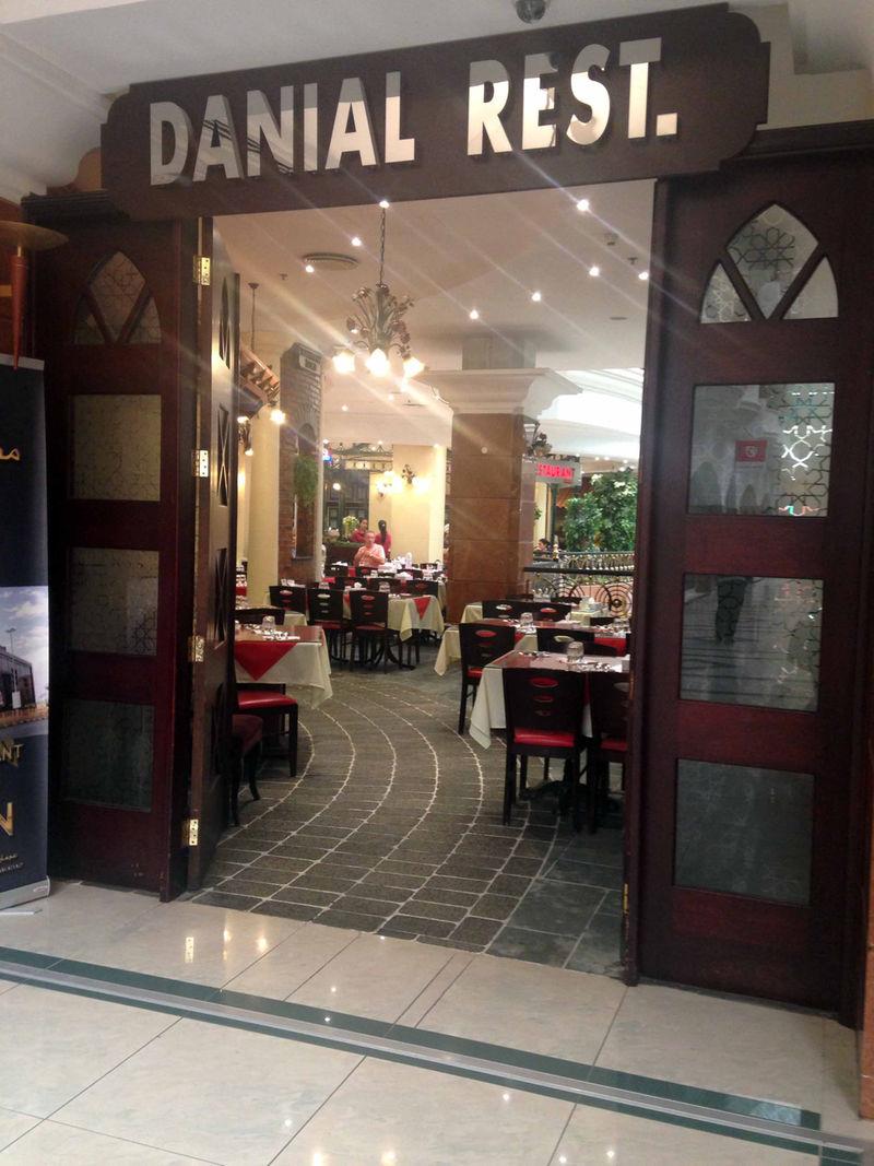 مطعم دانيال