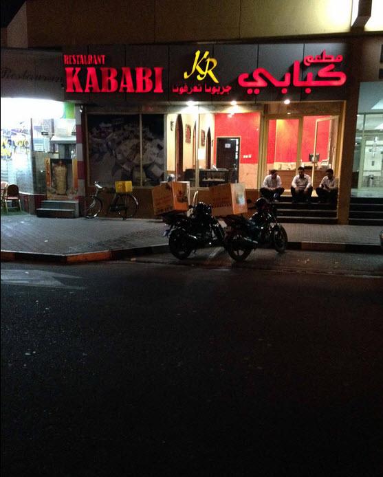 مطعم كبابي