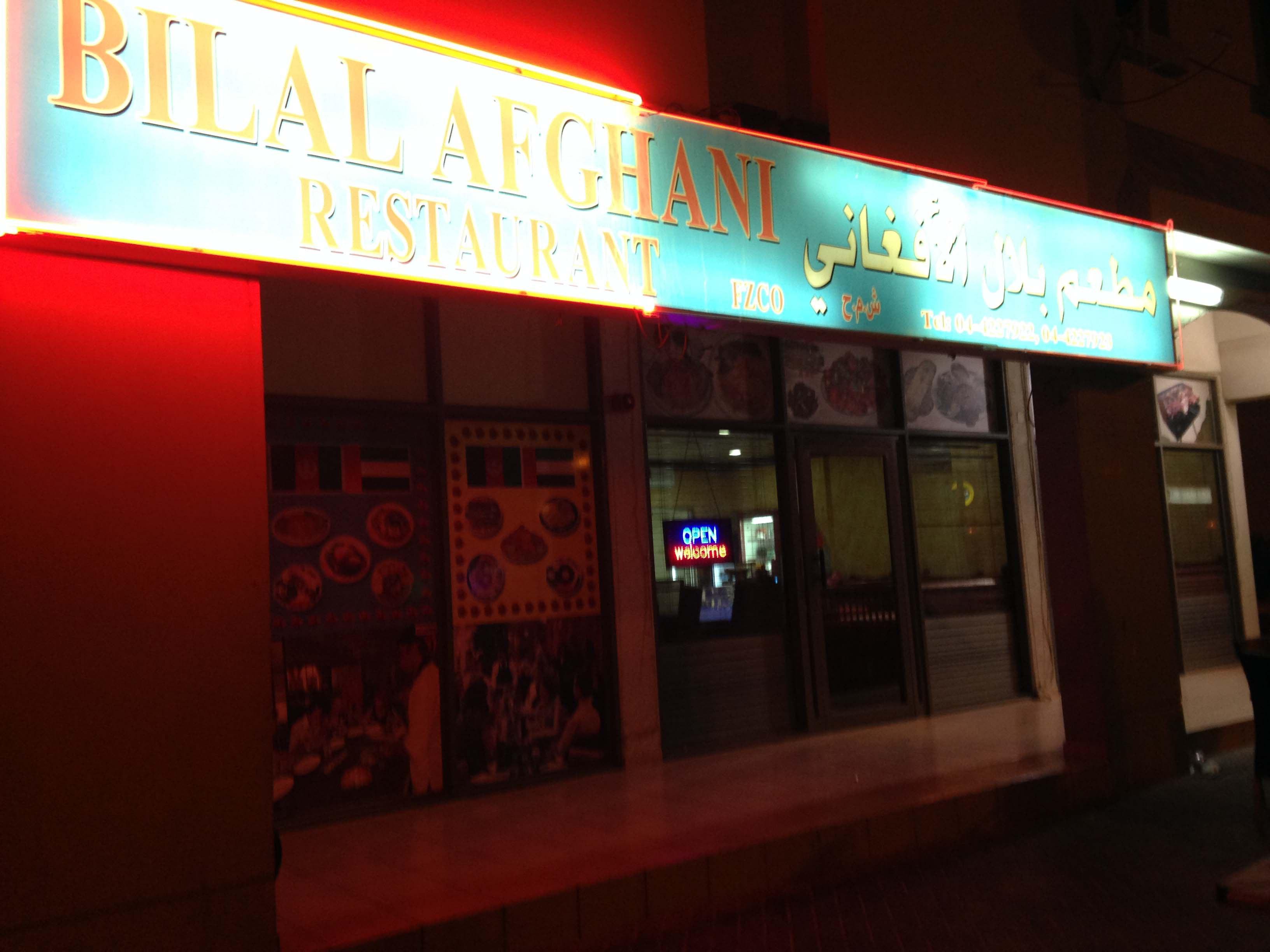 أفضل 16 مطاعم أفغانية في دبي