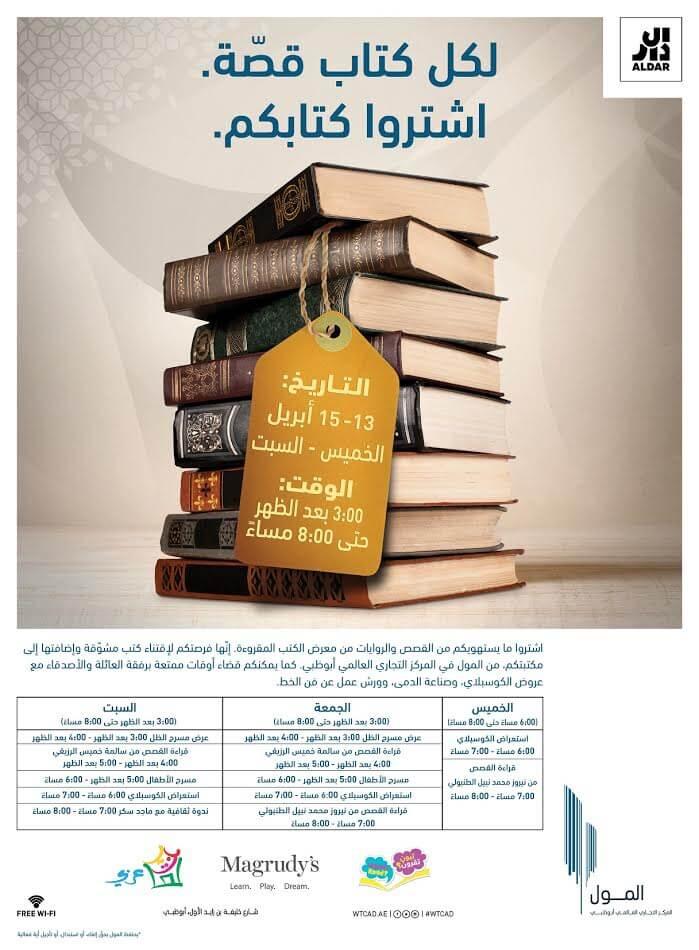 أبوظبي تستضيف فعاليات مهرجان القراءة الخيري 2017